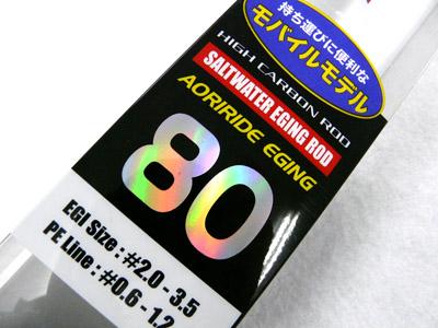 あおりねっとオリジナル アオリライド エギング モバイル 80F